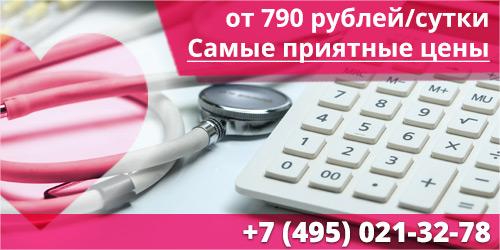 от 790 рублей в сутки.jpg